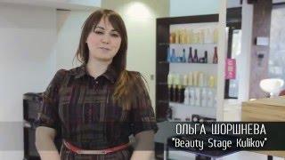 DAY#1 Школа стилистов-парикмахеров Beauty Stage Kulikov