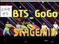 방탄소년단 BTS - 고민보다 go GoGo 교차편집Stagemix