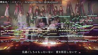 欅坂46 『二人セゾン』 オーケストラアレンジ