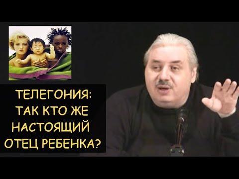 Н.Левашов: Телегония - миф или реальность? Свободная любовь - кто настоящий отец ребенка?