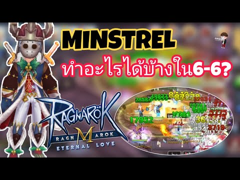 [Ragnarok M] - Minstrel ทำอะไรได้บ้างใน 6vs6 ?