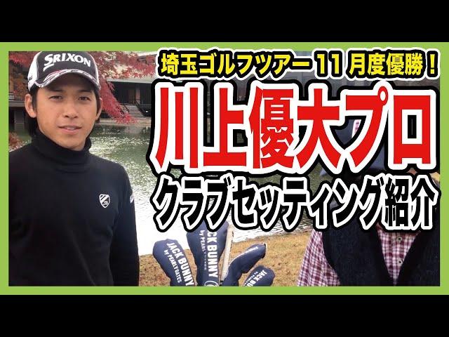 直撃!!『川上優大プロ』のクラブセッティング紹介!【ゴルフ】