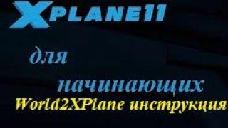 World2XPlane-0.7.4.1 Інструкція зі створення сценаріїв.