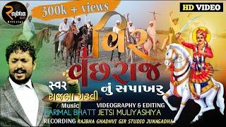 Rajbha Gadhvi    Veer Vachhraj    Sapakharu    New Sapakhru