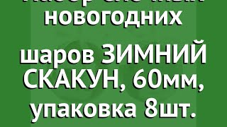 Набор ёлочных новогодних шаров ЗИМНИЙ СКАКУН, 60мм, упаковка 8шт. обзор 299-60179C/S-8FM