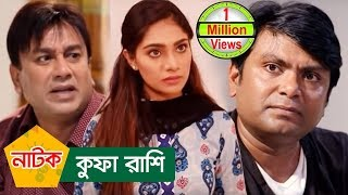 Bangla Eid Natok 2016 - Kufa Rashe Full- Best Funny Natok Eid 2016