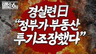 """경실련 """" 정부가 부동산 투기 조장했다 """" 서울 아파트…"""