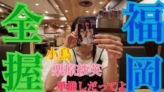 ご視聴ありがとうございます! 福岡動画ラストはバグっていいじゃん全国握手会のレポ動画です! 他の動画を見たい場合はこちらをクリック↓...