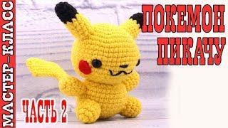 "Игрушка амигуруми ""Покемон ПИКАЧУ"" pokemon GO| Pokemon pikachu crochet #Урок 17. Часть 2."