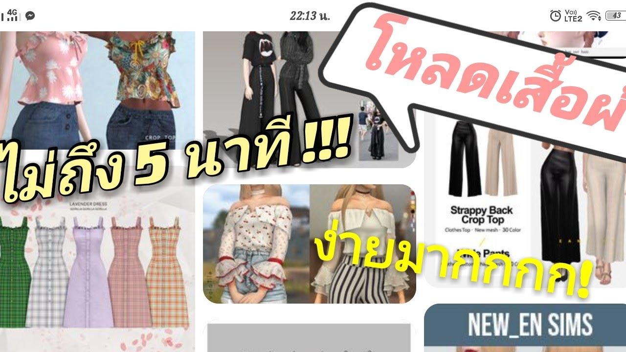 สอนโหลดลงเสื้อผ้า The sims4 // 5 นาทีง่ายมากกกกก #วิธีโหลดเสื้อผ้าThesims4#สอนลงมอดเสื้อผ้า#Thesims4