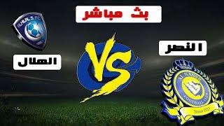 البث المباشر لكلاسيكو الكرة السعودية بين الهلال والنصر Al hilal vs Al nasr 2017 Video