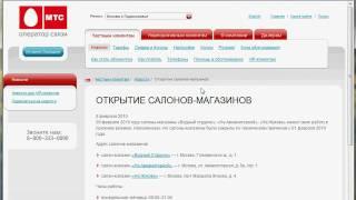 Новости. Поиск по сайту МТС.ру (3/12)