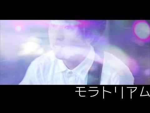 TEDDY 「モラトリアム」ミュージックビデオ