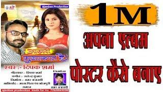 Bhojpuri Album Ka Poster Banaye || New Style Me || 2018