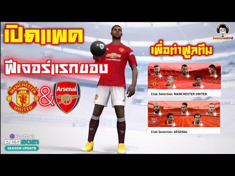 เปิดแพคฟีเจอร์แรกของ แมนยู & อาเซนอลใน PES 2021 [Man Utd. & Arsenal Club Selection Featured Player]