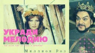 УКРАДИ МЕЛОДИЮ. Чьи песни поют Пугачева и Киркоров?