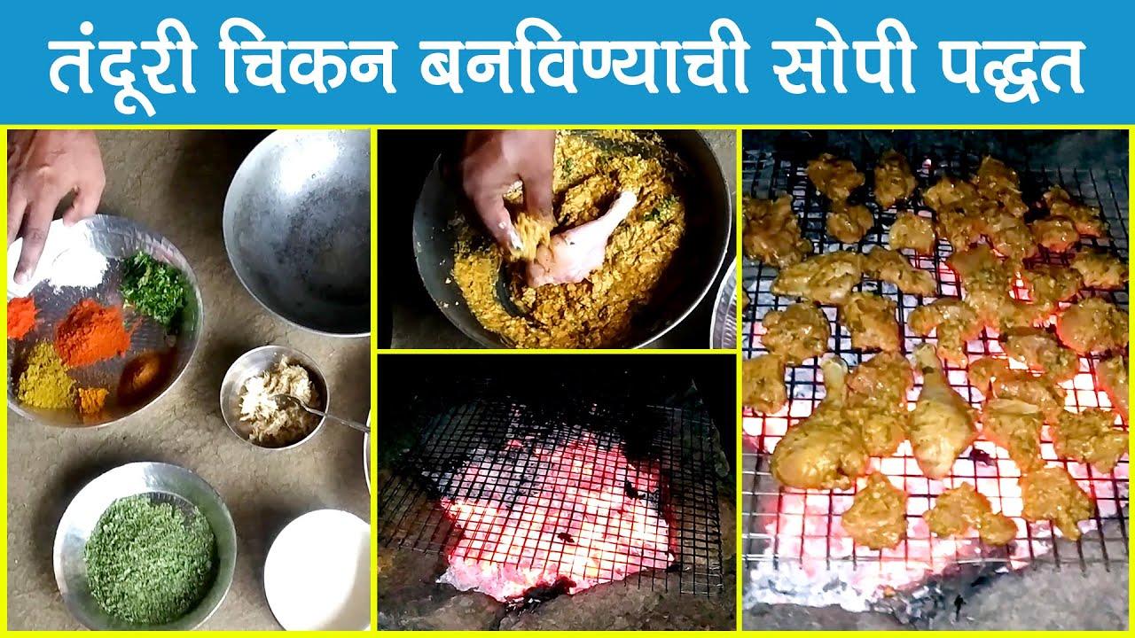 Tandoori Chicken | तंदूरी चिकन बनविण्याची सोपी पद्धत