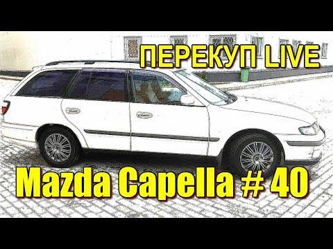 Перекуп LIVE #40-1 Mazda Capella за 40 тыс. 1999г.