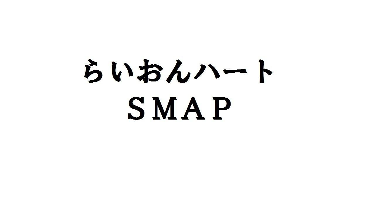 【フル歌詞】らいおんハート , SMAP (karaoke)