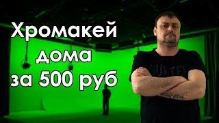хромакей своими руками дома за 500 рублей
