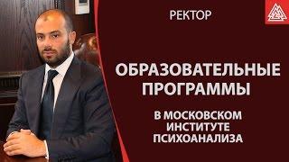 Образовательные программы в Московском институте психоанализа
