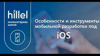 Особенности и инструменты мобильной разработки под iOS(, 2016-09-02T08:15:00.000Z)