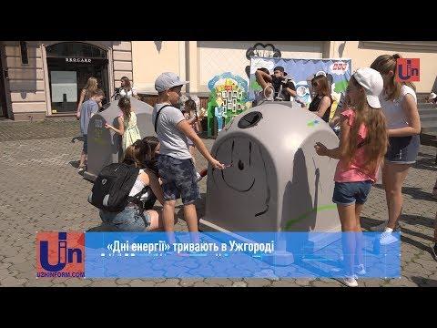 «Дні енергії» тривають в Ужгороді