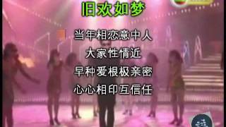 旧欢如梦(粤)- 卡拉OK皇牌怀旧精选
