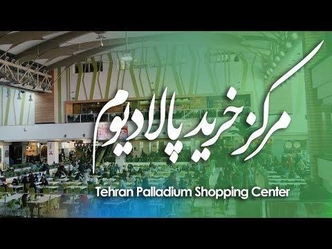 Tehran Palladium Shopping Center | مجتمع خرید پالادیوم تهران