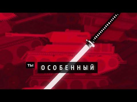 ЛАРИН — ТЫ ОСОБЕННЫЙ (премьера клипа)