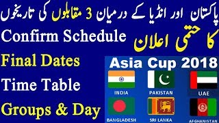 Asia Cup 2018 Final Matches Full Schedule All Pakistan Matches - Pakistan Next Series 2018