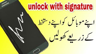 how to unlock any android mobile with draw and signature video tutriol in urdu