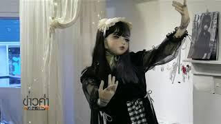 Lulu นางแบบตุ๊กตามีชีวิต