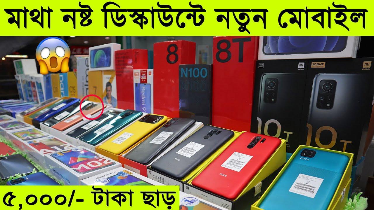 মাথা নষ্ট ডিসকাউন্টে নতুন মোবাইল ? New Smartphone Price In BD ? Cheap Price Smartphone In Dhaka