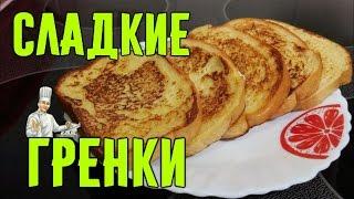 Сладкие гренки - вкусный завтрак