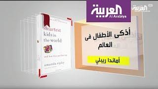 كل يوم كتاب: أذكى الأطفال في العالم