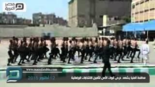 بالفيديو   أمن المنيا يستعرض قوته في تأمين الانتخابات