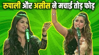 Rupali and Asees broke the stage with their wonderful performance | Indian Pro Music League