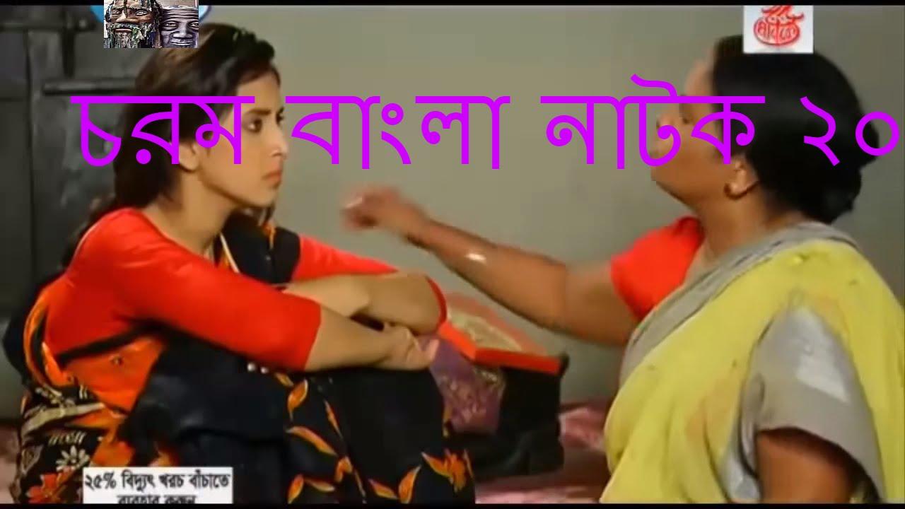 Bangla awesome  natok 2016||বাংলা নাটক অসম নাটক ২০১৬