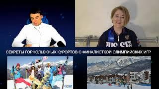 Секреты горнолыжных курортов от 2х кратного призера Олимпийских игр