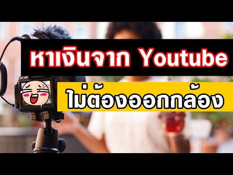 35 ไอเดีย หาเงินจาก Youtube ไม่ต้องออกกล้อง