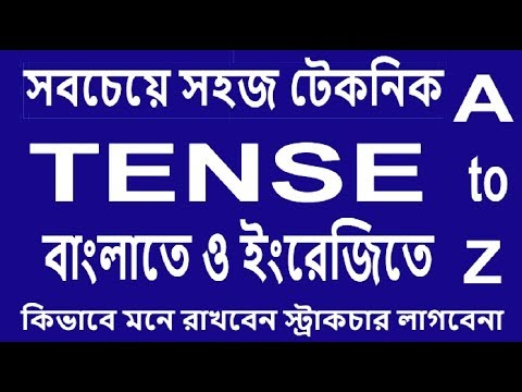 How to Understand  Tense Easily by Technical English learning home - English Grammar Bangla Tutorial