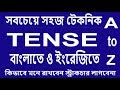 How To Understand Tense Easily For English Speaking Writing By Technical English Learning Home mp3