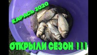 Рыбалка 2020 Открыли сезон