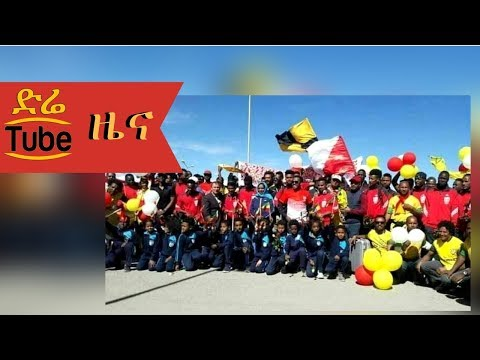 ETHIOPIA - የፋሲል ከነማ እግር ኳስ ቡድን በመቀሌ ደማቅ አቀባበል ተደረገለት