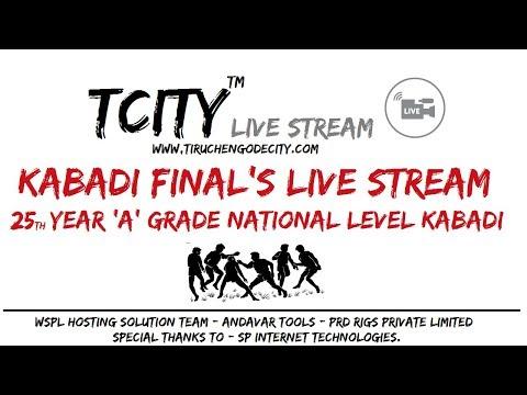 TCity | State Level Kabaddi Match | Tiruchengode