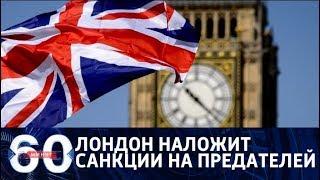 60 минут. Доска позора: как Лондон накажет неприсоединившиеся к нему страны? От 29.03.18