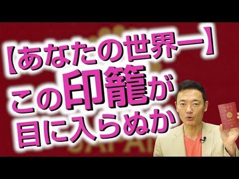 この印籠が目に入らぬか!日本のパスポートは世界最強!