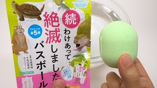 Extinct Animals Bath Bomb New Version