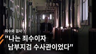 """[죄수와 검사] ① """"나는 죄수이자 남부지검 수사관이었다"""" - 뉴스타파"""